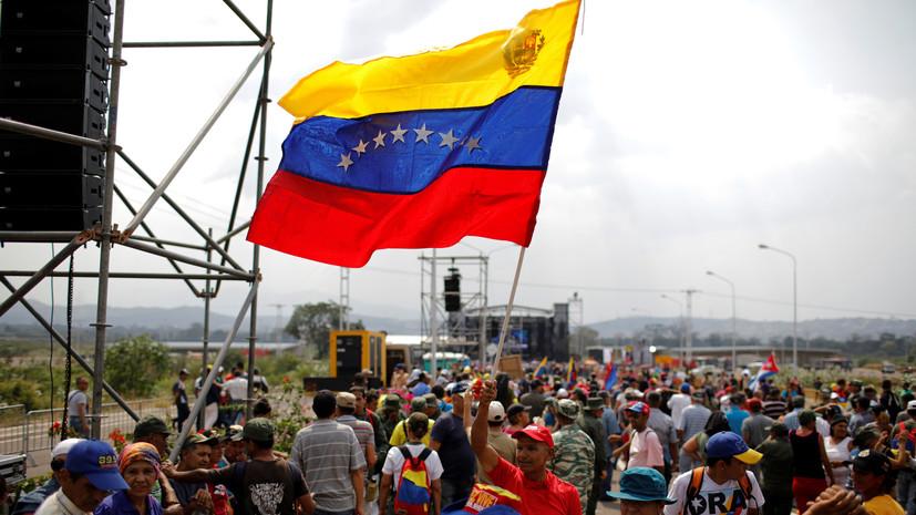 Помпео обсудил с Лавровым ситуацию в Венесуэле