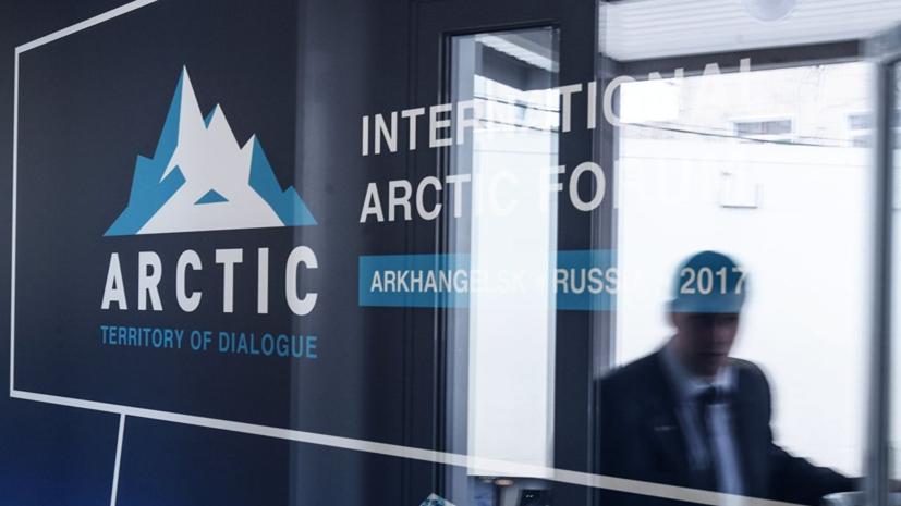 Объявлена деловая программа Международного арктического форума