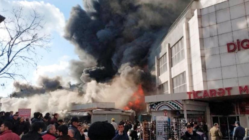 В торговом центре в Баку произошёл крупный пожар