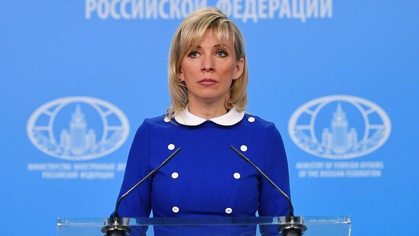 Захарова посоветовала американскому журналисту извиниться перед русскими