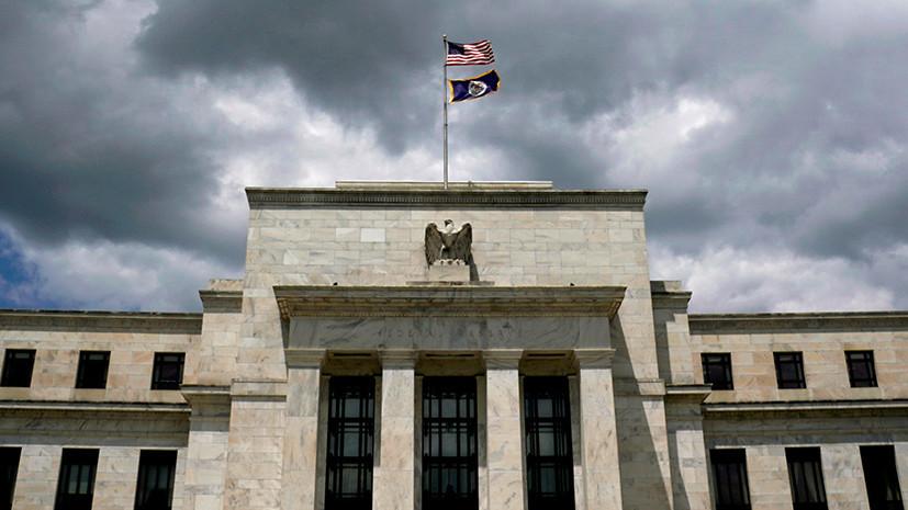 Ставка на риск: почему политика Федрезерва может угрожать экономике США