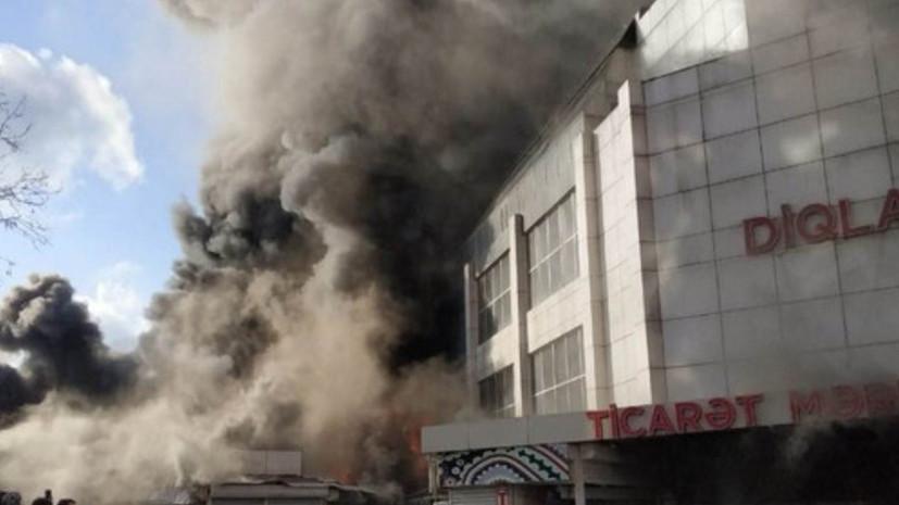 Пожар в торговом центре в Баку ликвидирован