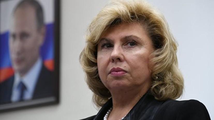 Москалькова встретилась с генсеком Совета Европы