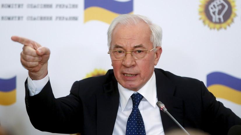 Азаров предположил, за кого проголосовал бы Донбасс на украинских выборах