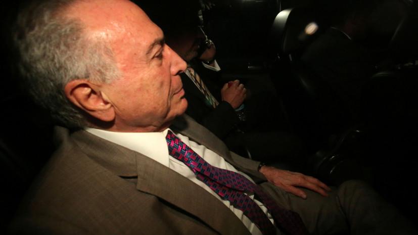 Экс-президента Бразилии Темера выпустили на свободу