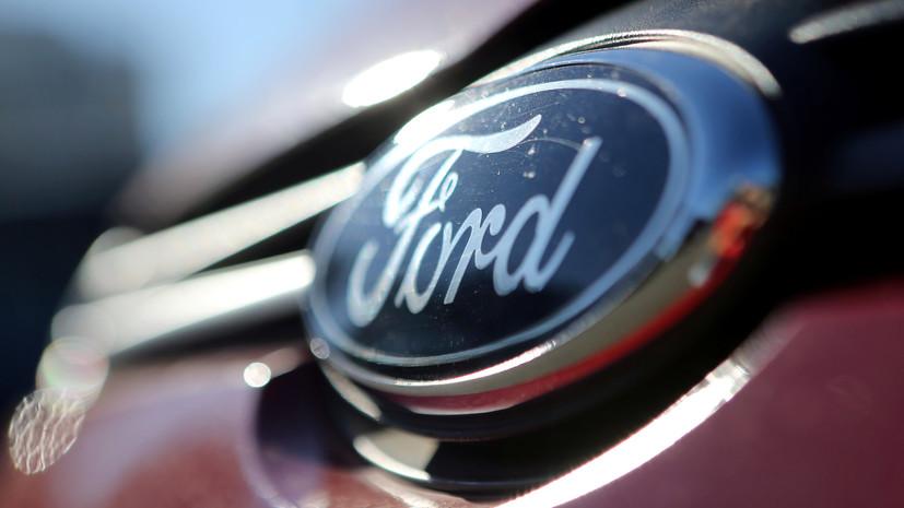 Козак подтвердил отказ Ford от выпуска легковых автомобилей в России