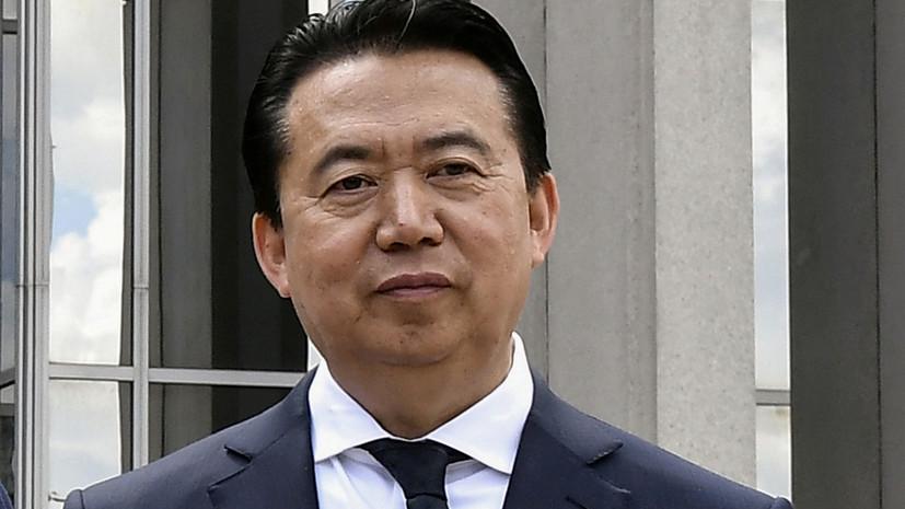 Власти Китая исключили экс-главу Интерпола Мэн Хунвэя из КПК