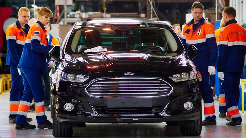 Легковушки — на выезд: почему Ford сворачивает бизнес в России