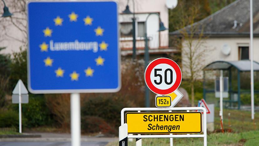 Метод исключения: почему Франция предлагает сократить число стран Шенгена