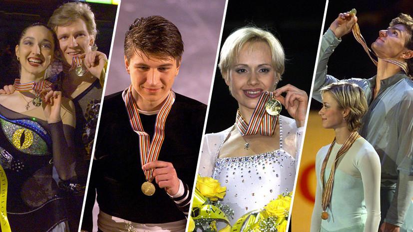 Неповторимое достижение: как российские фигуристы выиграли всё золото ЧМ 20 лет назад