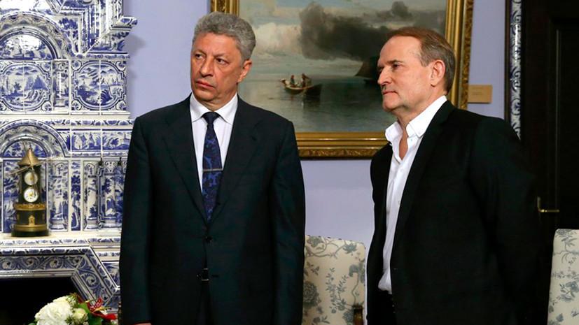 «Борьба с конкурентами»: на Украине намерены возбудить уголовное дело против Бойко и Медведчука