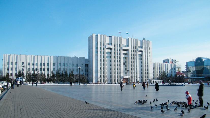 В здании правительства Хабаровского края проходят обыски