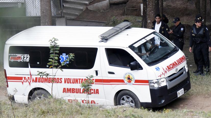 Более 30 человек погибли в результате ДТП в Гватемале
