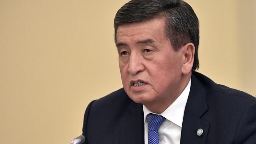Президент Киргизии заявил о важности русского языка для страны