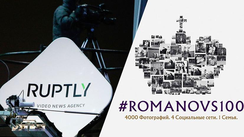 Трансляции протестов во Франции видеоагентства Ruptly и проект RT #Romanovs100 — в финале премии Shorty Awards