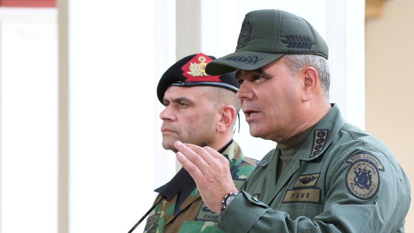 Министр обороны Венесуэлы планирует посетить Москву в конце апреля