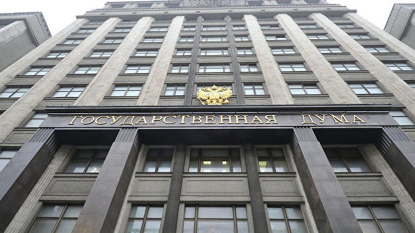 В Госдуме оценили сообщение о создании на Украине электромагнитного оружия