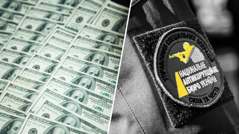 «Индульгенция для политической элиты»: почему на Украине закрыли все дела о незаконном обогащении