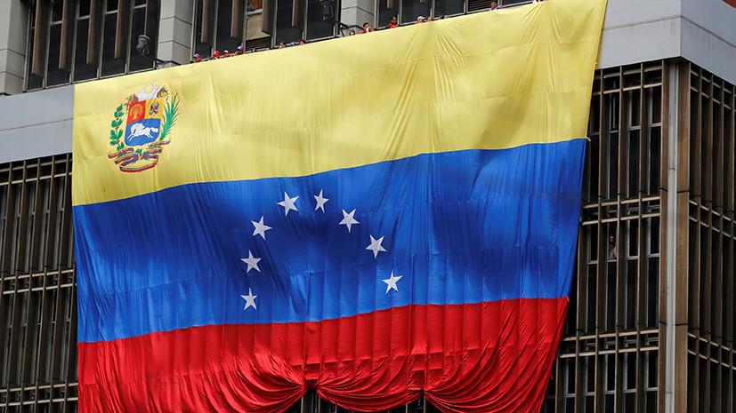 В Госдуме оценили требование Бразилии отозвать экспертов из Венесуэлы