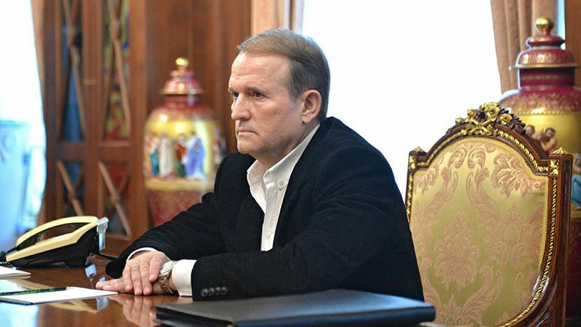 «Мы не из тех, кто опускает руки»: Медведчук о возможном уголовном преследовании и легитимности выборов на Украине
