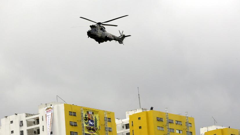 «Рособоронэкспорт»: в Венесуэле открыт тренировочный вертолётный центр
