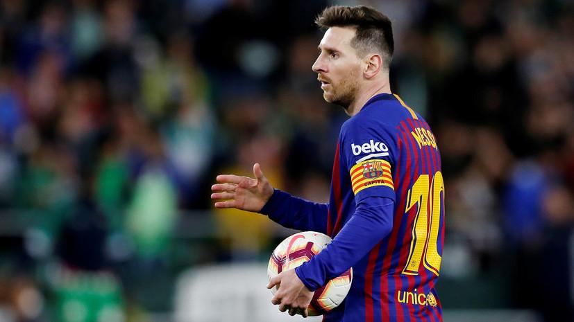 Месси признался, что скучает по Роналду в чемпионате Испании по футболу