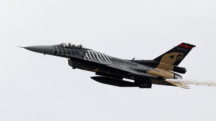 Турция нанесла авиаудары по объектам РПК в Ираке