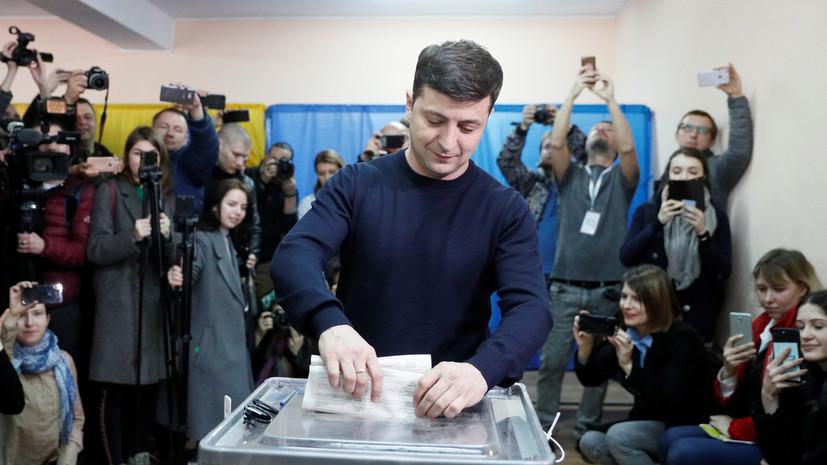 Зеленский проголосовал на выборах президента Украины