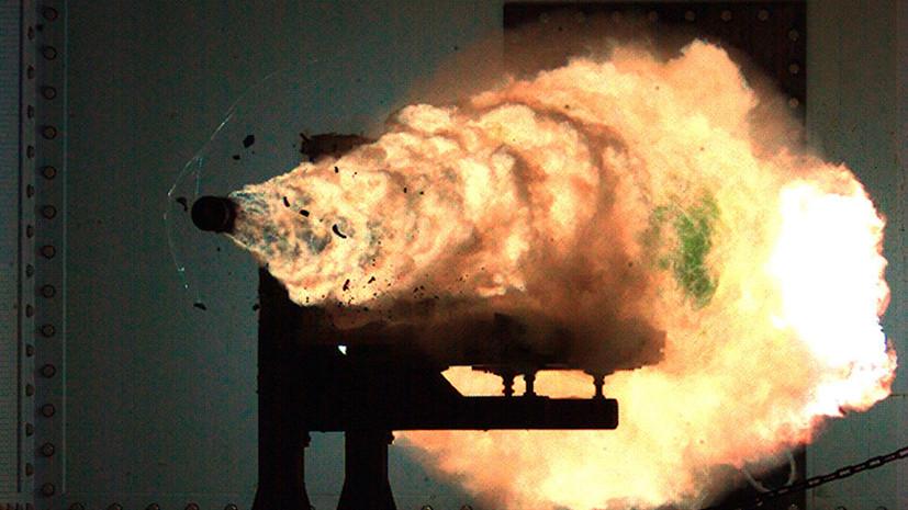 Гиперзвуковой тупик: почему США не могут разработать электромагнитную пушку