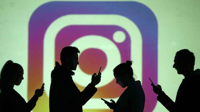 В работе Instagram произошёл сбой