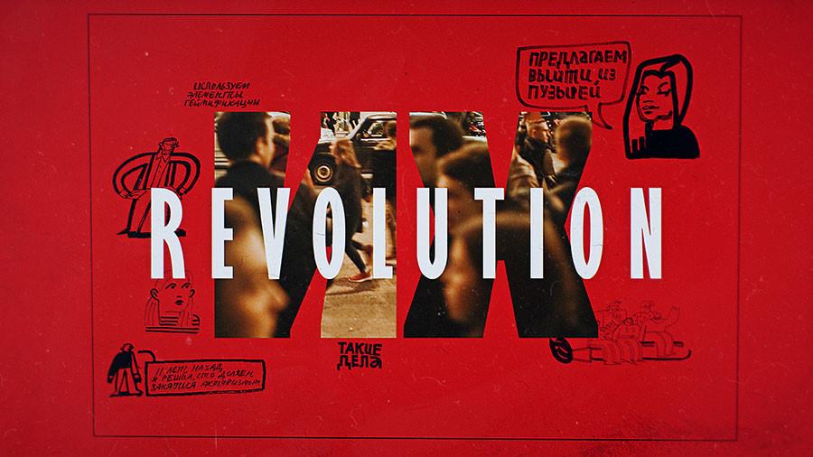 Их revolution: вторая часть расследования RT о том, как молодёжь учат совершать госперевороты на западные деньги