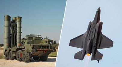 Зенитно ракетный комплекс С-400 «Триумф» и самолёт F-35