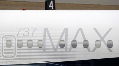 Франция закрывает воздушное пространство для Boeing 737 MAX