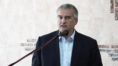 Аксёнов прокомментировал визит западных политиков и журналистов в Крым