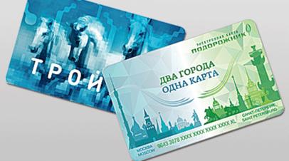 В Петербурге поступили в продажу карты «Подорожник-Тройка» с новым дизайном