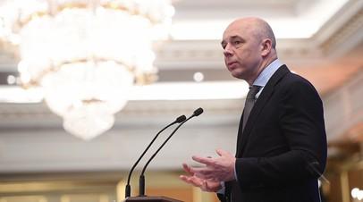 Силуанов: санкции не подорвали доверие инвесторов к активам России