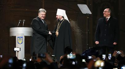 Президент Украины Пётр Порошенко, глава так называемой Православной церкви Украины Епифаний (Думенко), спикер Рады Андрей Парубий