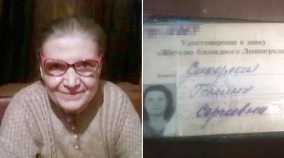 Пережившей блокаду Ленинграда пенсионерке выдали вид на жительство в России