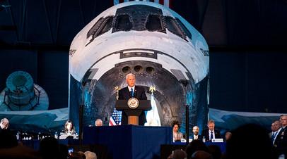 Майк Пенс выступает на заседании Национального космического совета