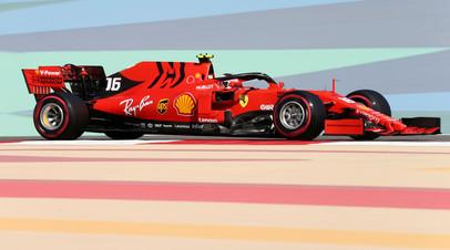 Леклер стал быстрейшим по итогам первой практики Гран-при Бахрейна, Квят — девятый