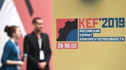 На КЭФ-2019 подписали соглашения на сумму около 600 млрд рублей