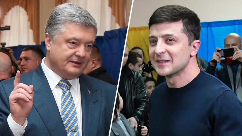 «Выборы без выбора»: Зеленский и Порошенко выходят во второй тур в борьбе за пост президента Украины