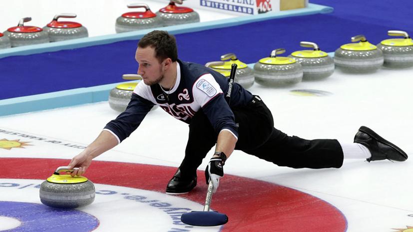 Российские кёрлингисты потерпели третье подряд поражение на ЧМ
