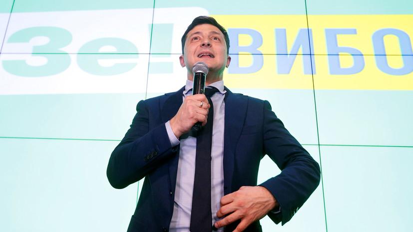 Зеленский лидирует на выборах президента Украины после обработки 70% протоколов