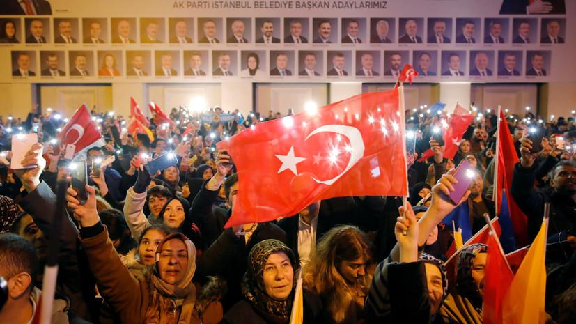 Победа правящей партии: в Турции подводят итоги муниципальных выборов