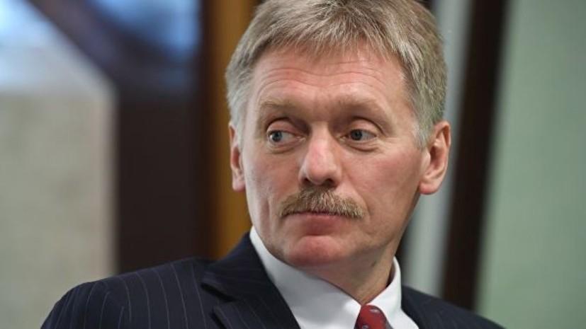 В Кремле ответили на слова Зеленского о Донбассе и Крыме