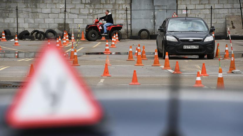 В Москве поддержали идею об усилении контроля за автошколами