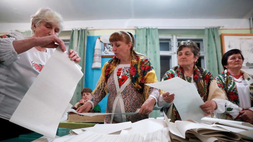 Зеленский и Порошенко лидируют после обработки 95% голосов