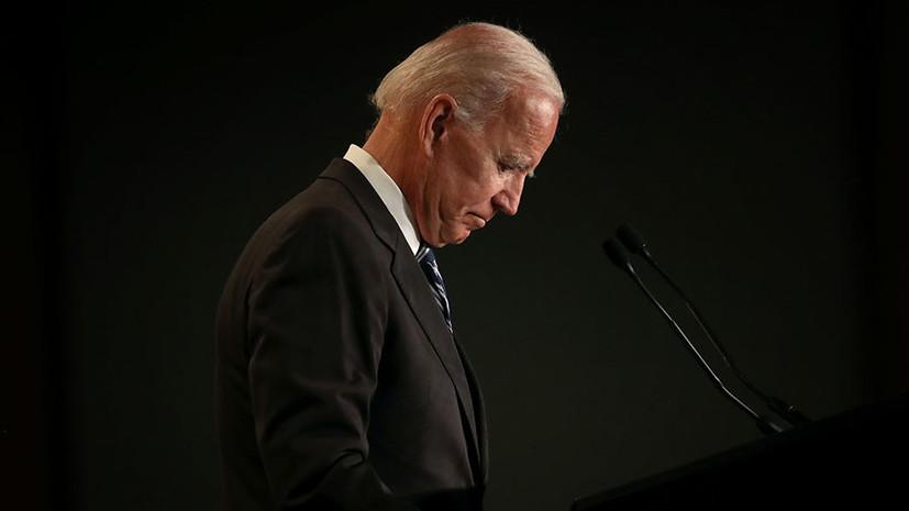 «Норма американской политики»: повлияют ли обвинения в домогательствах на шансы Джо Байдена стать президентом США