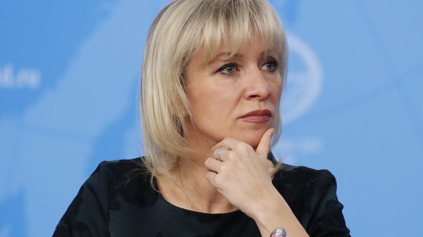 Захарова оценила решение Украины укрепить границу с Россией